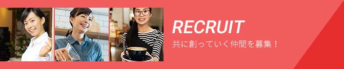 採用 RECRUIT 共に創っていく仲間を募集!