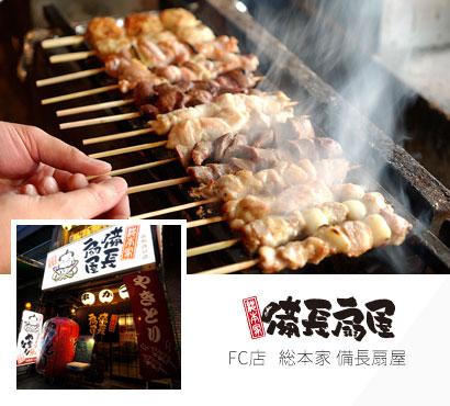 FC店 総本家 備長扇屋
