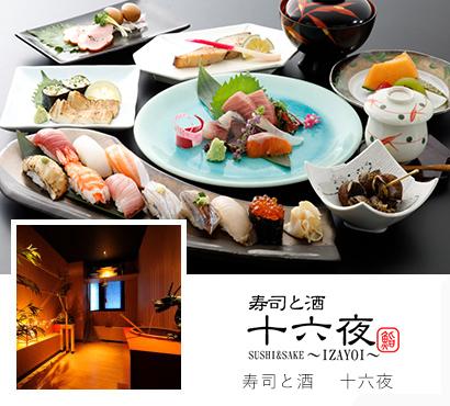 寿司と酒 十六夜